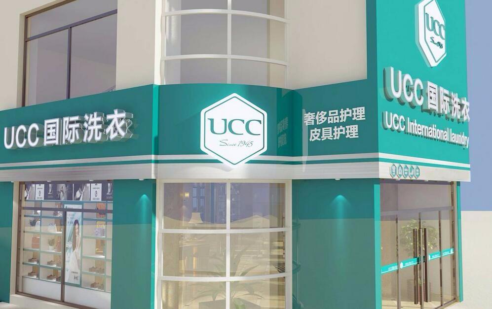 UCC干洗