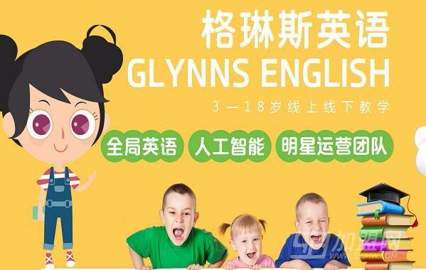 格琳斯國際少兒英語