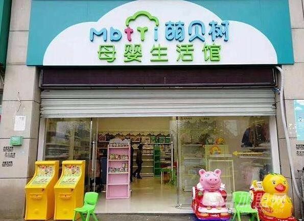 萌贝树母婴生活馆