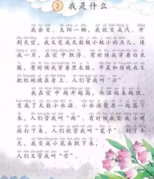 愛學先知大語文