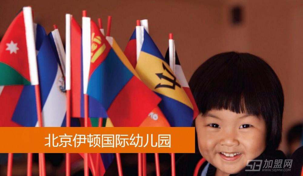北京伊顿国际幼儿园