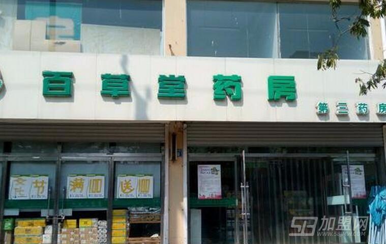 百草堂药店
