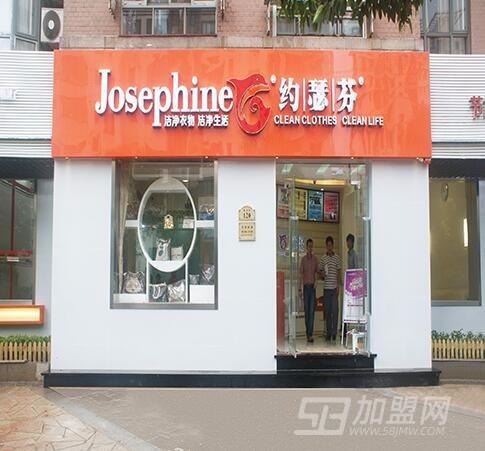 约瑟芬干洗店