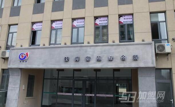 韩尚宫养生会所