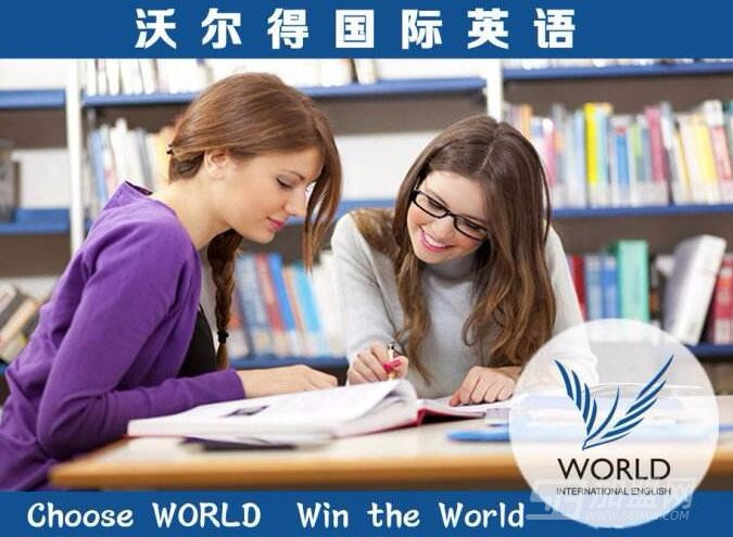 沃爾得國際英語
