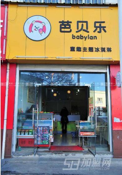 芭貝樂冰淇淋