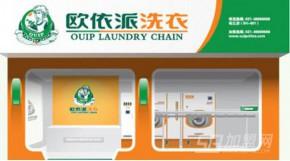 洗衣店加盟需多少錢?需要承擔哪些費用?