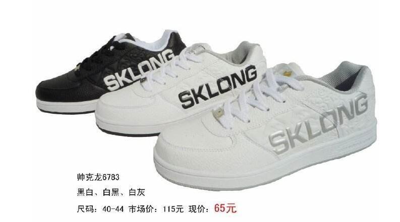 sklong帅克龙