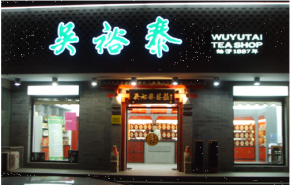 张一元和吴裕泰哪个好?