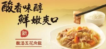 东方既白网上订餐菜单