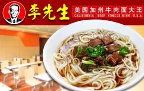 李先生加州牛肉面菜单及价格