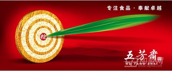 嘉兴五芳斋粽子电�_上海五芳斋粽子门店地址-品牌动态资讯-58加盟网
