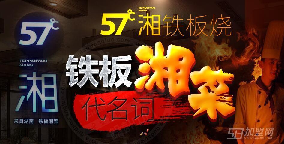 57度湘鐵板燒