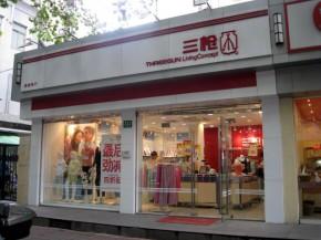 上海三枪内衣专卖店地址在哪?