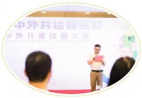 冯媛媛国际少儿美术加盟:童画园区·中外共绘园区梦