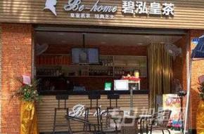 碧泓皇茶加盟teastory连锁