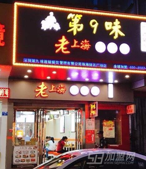 第9味老上海馄饨王