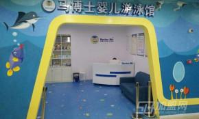 马博士婴儿游泳馆:创业开店要关注的三个重点!