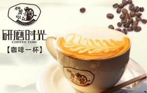 研磨時光咖啡怎么樣?