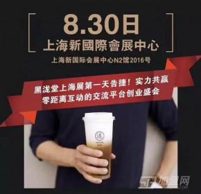 直擊現場:黑瀧堂上海展會DAY.1火爆盛況