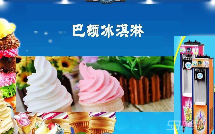 巴頓冰淇淋