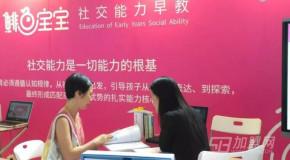 鲱鱼宝宝早教亮相2019南京幼教展