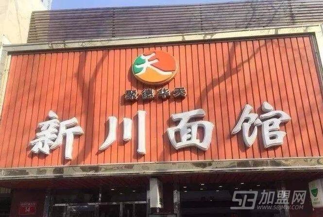 华天新川面馆