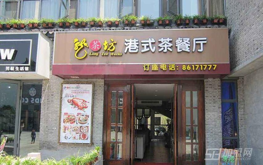 香港龙茶坊