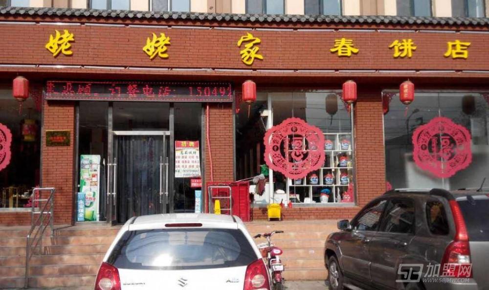 姥姥家春饼店