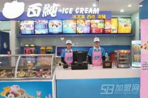 選擇百純冰淇淋加盟,能讓大家順利的走向成功