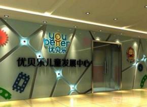 優貝樂項目說明會北京站,托育越發展早教越繁榮
