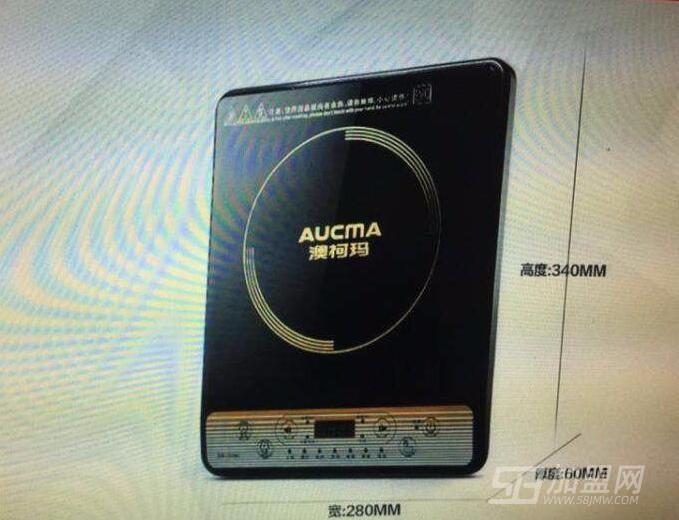 澳柯瑪電磁爐