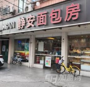 目前投資開一家靜安面包房加盟店好嗎?