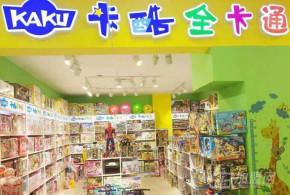 玩具店加盟要注意哪些事情呢?