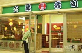 开一家元绿回转寿司,万元即享创业好商机