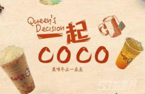 coco奶茶加盟成本高吗?品牌怎么样?
