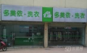 干洗店加盟要避开的四个雷区,提高开店成功率