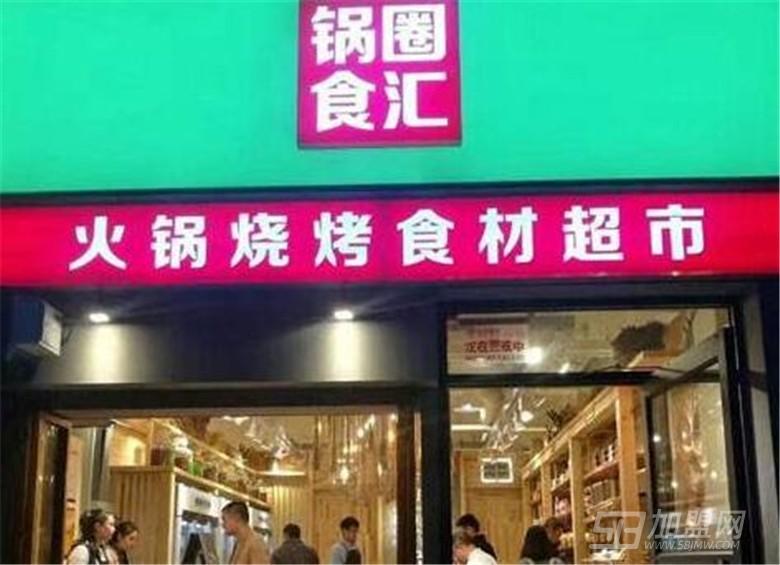 鍋圈食匯火鍋食材超市