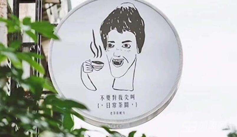 不要對我尖叫奶茶