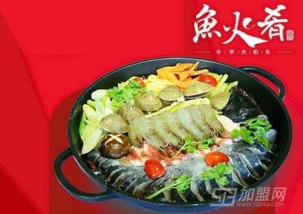鱼火肴火锅加盟