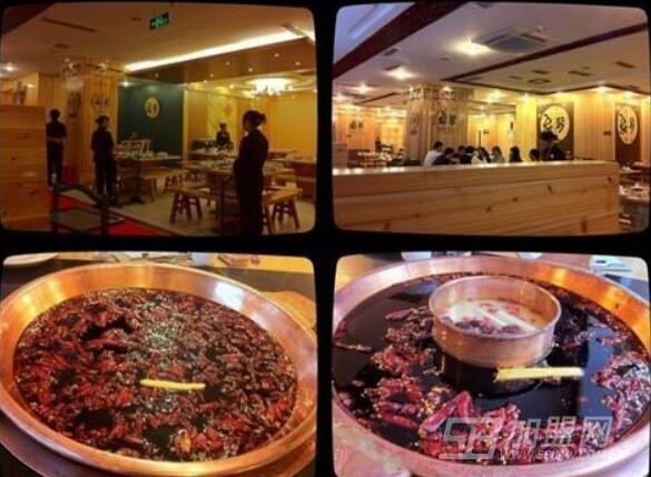 重庆火锅加盟店
