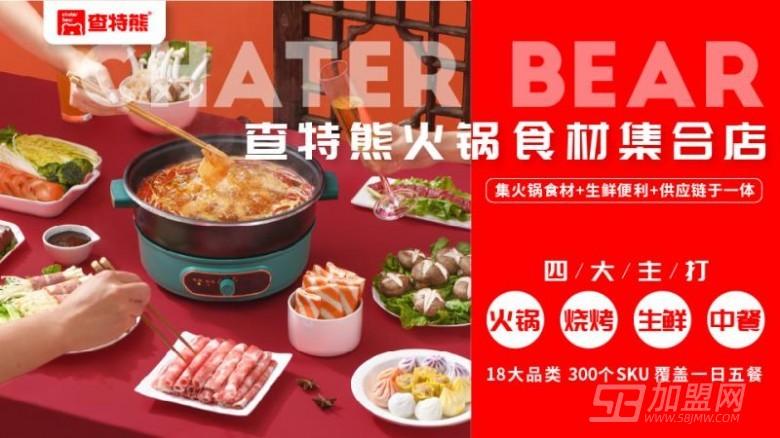 查特熊火锅食材加盟