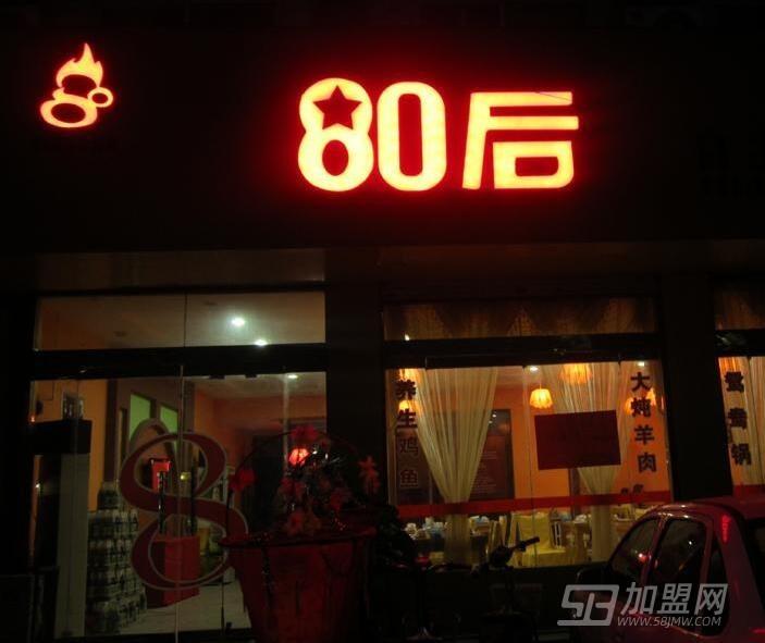 80后苑火鍋