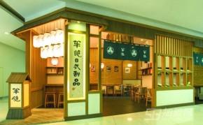 半饱日式甜品怎么样?半饱日式甜品加盟费是多少?