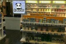 熊猫BABY母婴生活馆怎么样?加盟费是多少?