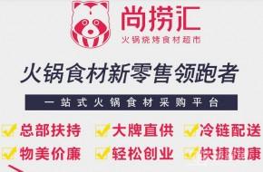 尚捞汇火锅食材利润有多少 加盟尚捞汇食材超市赚钱吗