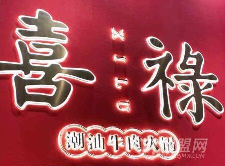 喜禄潮汕牛肉火锅加盟