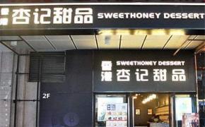 杏記甜品加盟開店好不好?