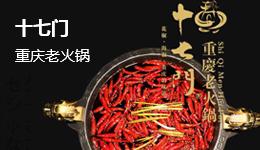 重庆十七门老火锅