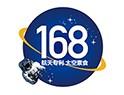 168太空素食
